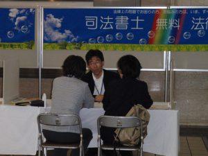 横浜そごう前広場相談会