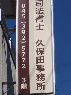 司法書士久保田事務所